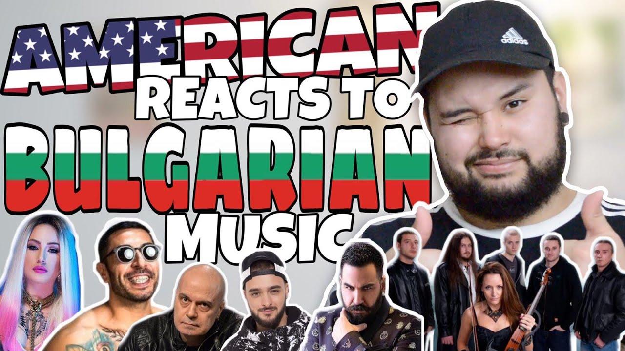 Как реагират американците, когато слушат българска музика? Това е интересно да се види!