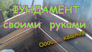 видео Армирование ленточного фундамента: фото, схемы, расчет арматуры своими руками
