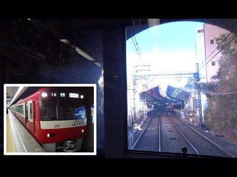 KEIKYU LTD EXP in Yokohama Area 京急 ドレミファ快特2100形 横浜→横須賀中央