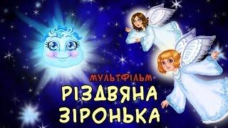 Мультфільм 'Різдвяна Зіронька' - З любов'ю до дітей