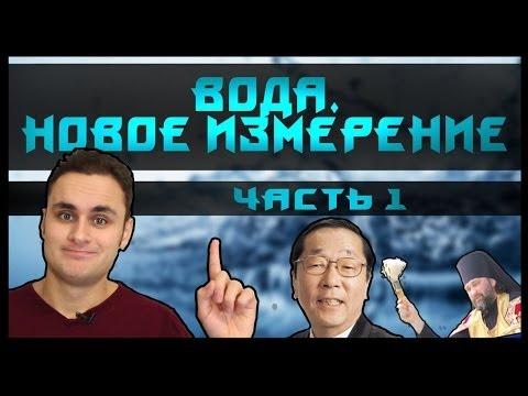 Видео, Вода. Новое мракобесие - Скепсис-обзор на фильм - ч.1