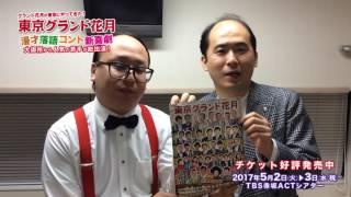 トレンディエンジェルが東京グランド花月の見所を語る