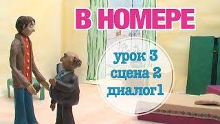В НОМЕРЕ: Урок 3 Сцена 2 Диалог 1 | Время говорить по-русски!