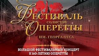 Фестиваль оперетты им. Георга Отса, 2015г.