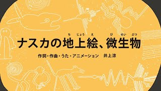 [びじゅチューン!] ナスカの地上絵、微生物 | NHK