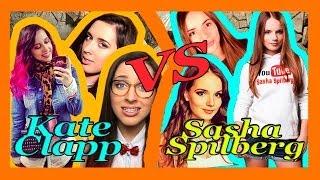 Катя Клэп VS Саша Спилберг