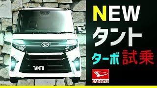 新型タント【Tanto】ターボ試乗!!激ヤバ観覧注意w ダイハツ フルモデルチェンジ