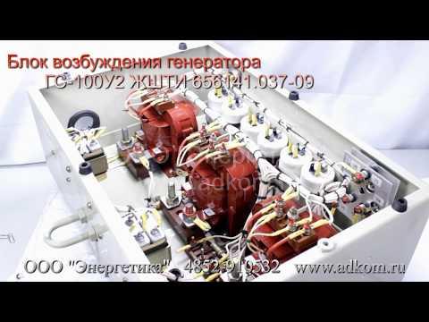 Блок возбуждения генератора ГС-100У2 - видео