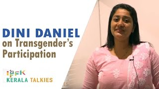IFFK 2016 |Dini Daniel on Transgenders' Participation | Manorama Online