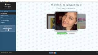 Сайт, который платит 45 РУБЛЕЙ ЗА ЛАЙК или 500 РУБЛЕЙ ЗА РЕПОСТ!!