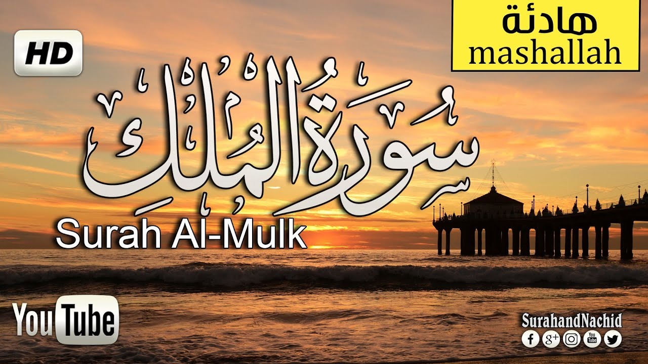 سورة الملك ( تبارك ) اجمل تلاوة صوت هادئ ❤ كهدوء الليل || سبحان من رزقه هذا الصوت  Surat Al-Mulk