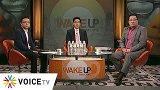 Wake Up Thailand ประจำวันที่ 23 ตุลาคม 2563