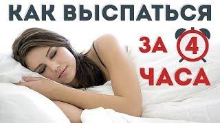КАК ВЫСПАТЬСЯ ЗА 4 ЧАСА? 5 способов как высыпаться, режим сна или режим дня.