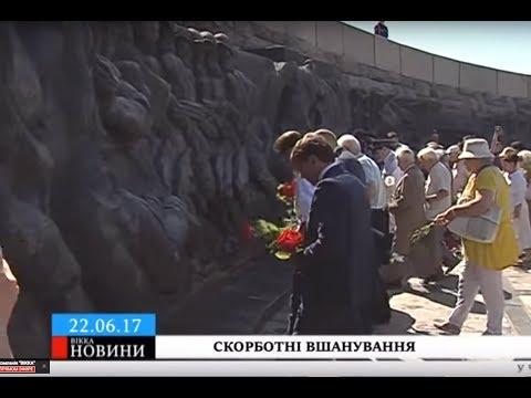 ТРК ВіККА: Черкасці вшанували пам'ять жертв війни