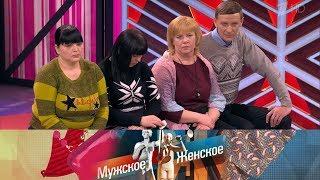 Аленкина жизнь. Мужское / Женское. Выпуск от 19.03.2019