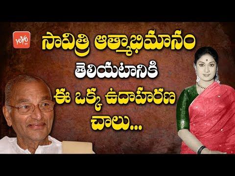 Savitri Real Life - Gummadi Venkateswara Rao Says about Savitri's Self Esteem | YOYO TV Channel