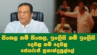 Jeyaraj fernandopulle speech in SINHLA TAMIL AND ENGLISH