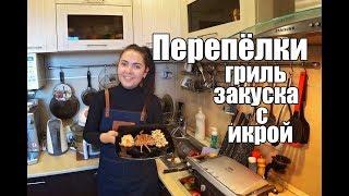 Перепела рецепт Закуска с икрой Жареные грибы в сливочном соусе