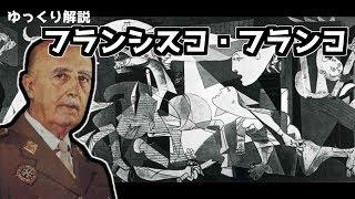 【ゆっくり歴史解説】フランシスコ・フランコ