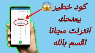 كود سري يمنحك انترنت مجاني اقسم بالله الانترنت مجانا بدون برامج فقط عن طريق كود لجميع دول العربية