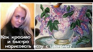 Как красиво и быстро нарисовать вазу с цветами?(В этом видео я покажу , как легко и быстро нарисовать сирень), 2016-10-13T15:26:51.000Z)