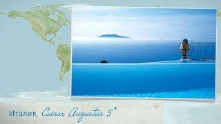 Обзор отеля Caesar Augustus 5* в Италии (Капри) от менеджера Discount Travel