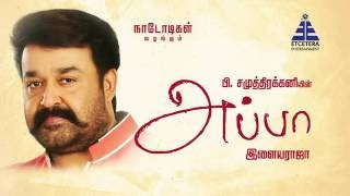 EN APPA | Mohanlal Speaks about his father | Naadodigal Productions