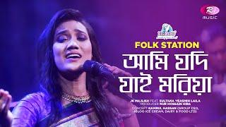 Ami Jodi Jai Moria | Jk Majlish feat. Sultana Yeasmin Laila | Igloo Folk Station | Rtv Music