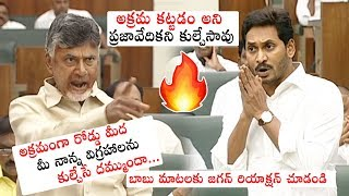 Chandrababu Naidu FIRES on AP CM YS Jagan Over Demolition Of Praja Vedika | AP Assembly | PQ