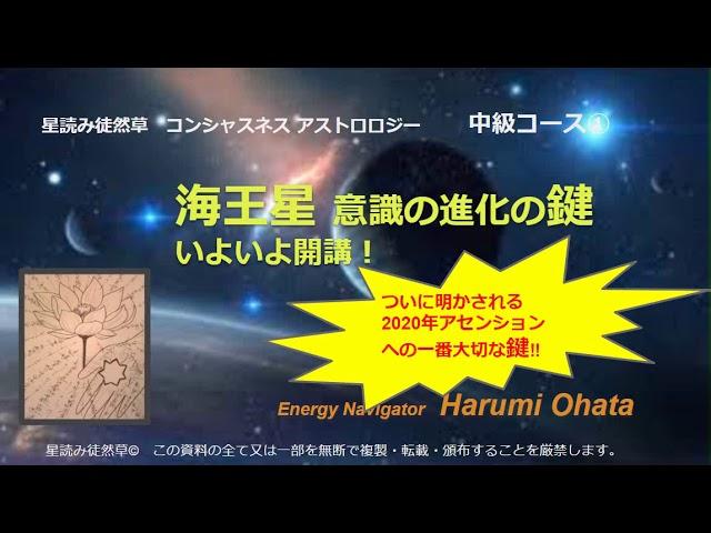 コンシャスネスアストロロジー中級コース① 海王星 意識の進化の鍵 いよいよ開講!
