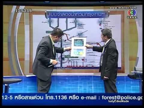 อีก 10 ปี น้ำท่วมกรุงเทพ 20 Dec.10.flv