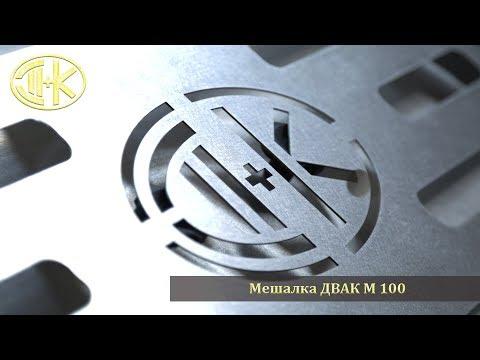 Фаршемешалка ДВАК М-100, обзорное видео