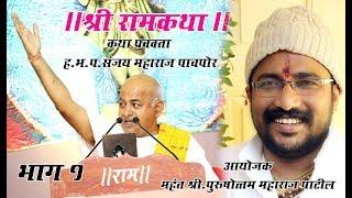 sanjay maharaj pachpor ram katha  day  1 part  1