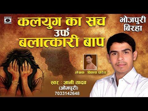 बिरहा सुनकर आँखों में आसु आजायेगा - बलात्कारी बाप - Bhojpuri Birha 2019.