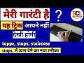 सीढ़ी का ढलान कैसे चेक करै ||How To Check Out The Staircase Slope||Laser Level Bar,spirit Level