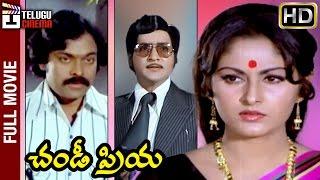 Chandi Priya Telugu Full HD Movie | Chiranjeevi | Jayaprada | Sobhan Babu | Telugu Cinema
