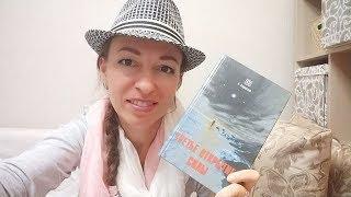 ТРЕТЬЕ ОТКРЫТИЕ СИЛЫ Андрей Сидерский - Книги по саморазвитию с Марией Соколовой #3