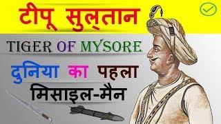 टिपू सुल्तान का इतिहास, जानकारी | Tipu Sultan History in Hindi