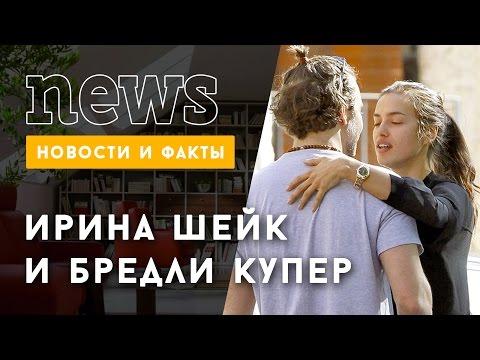 Ирина Шеик подружилась с мамои Брэдли Купера