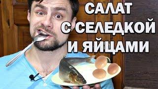 Простой салат с селедкой и яйцами: 65 грамм белка!