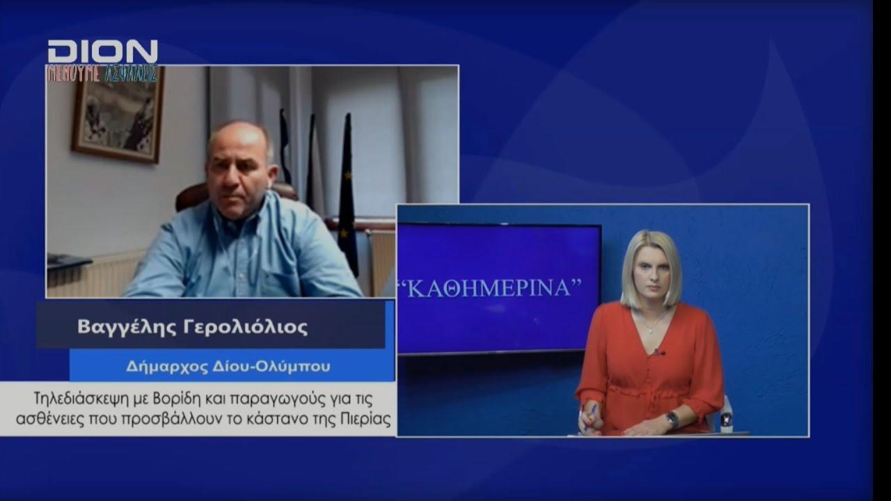Συνέντευξη στη δημοσιογράφο Ελίνα Διαμαντοπούλου