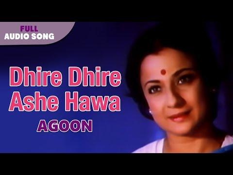 Dhire Dhire Ashe Hawa | Asha Bhonsle and Kakoli Bhattacharya | Agoon | Bengali Movie Song