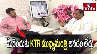 మీరెందుకు KTR  ముఖ్యమంత్రి కావాలని అనడం లేదు | Spl interview with Minister Malla Reddy | hmtv