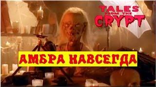 Байки из Склепа - Амбра Навсегда | 3 эпизод 5 сезон | Ужасы | HD 720p