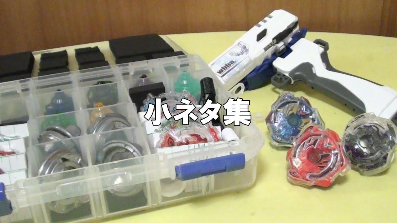 【ネタバレ】小ネタ集 ランチャーネタと新商品について ベイブレードバースト , YouTube