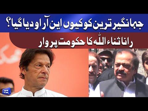 Rana Sanaullah Bashes PM Imran Khan, PTI Govt