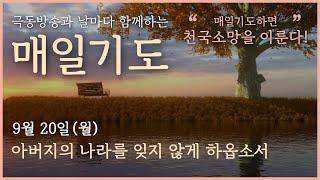 [매일기도] 9월 20일. 아버지의 나라를 잊지 않게 하옵소서.