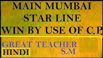 MAIN MUMBAI STAR LINE C.P.TRICK.By Great Teacher S.M