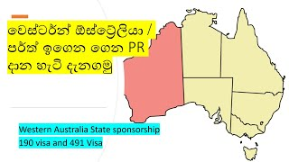 Perth Western Australia study කරල PR දන හට දනගම  WA state sponsorship 190  491 visa