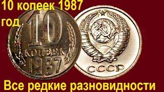 10 копеек СССР 1987 года, все редкие, дорогие разновидности. Rare and expensive coins USSR. cмотреть видео онлайн бесплатно в высоком качестве - HDVIDEO
